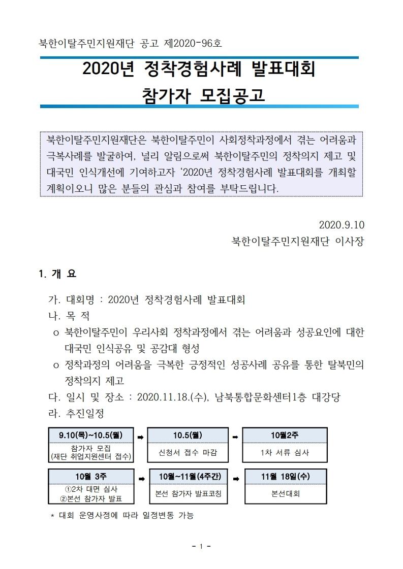 [모집공고]2020년+정착경험사례+발표대회.pdf_page_1.jpg