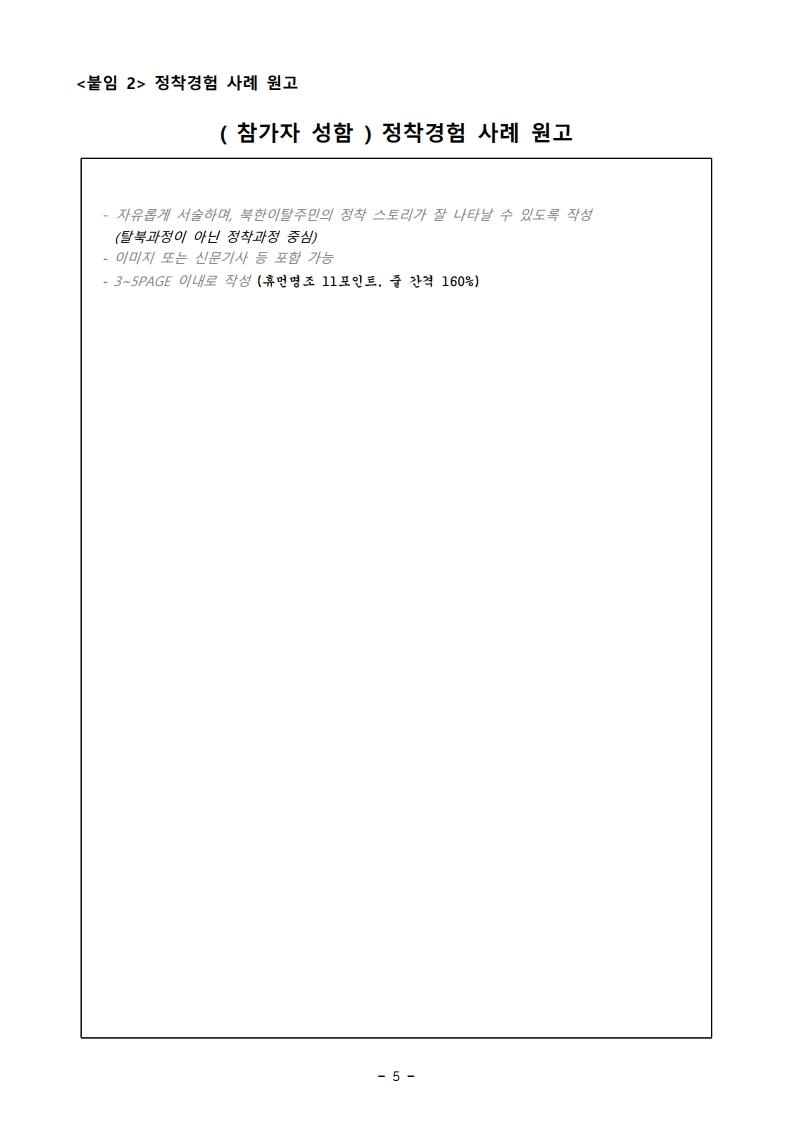 [모집공고]2020년+정착경험사례+발표대회.pdf_page_5.jpg